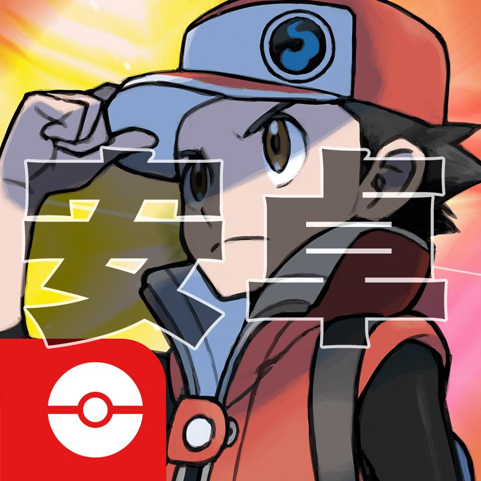 Pokémon master-安卓 代儲值