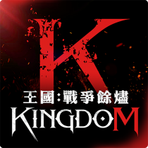 王國Kingdom:戰爭餘燼 代儲值