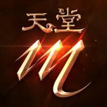 天堂M(台版) 代儲值