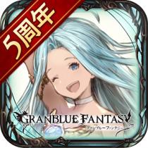 碧藍幻想 日版-ios 代儲值