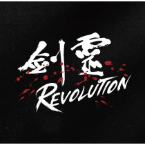 劍靈:革命 代儲值